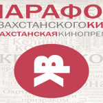 Первая Национальная премия «Выбор критиков»