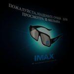 +1 IMAX