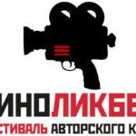 Киноликбез-2017
