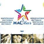Фестиваль «ЖасSTAR» + Кино