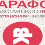 Марафон кинопремии «Выбор критиков 2018» стартует в Алматы.