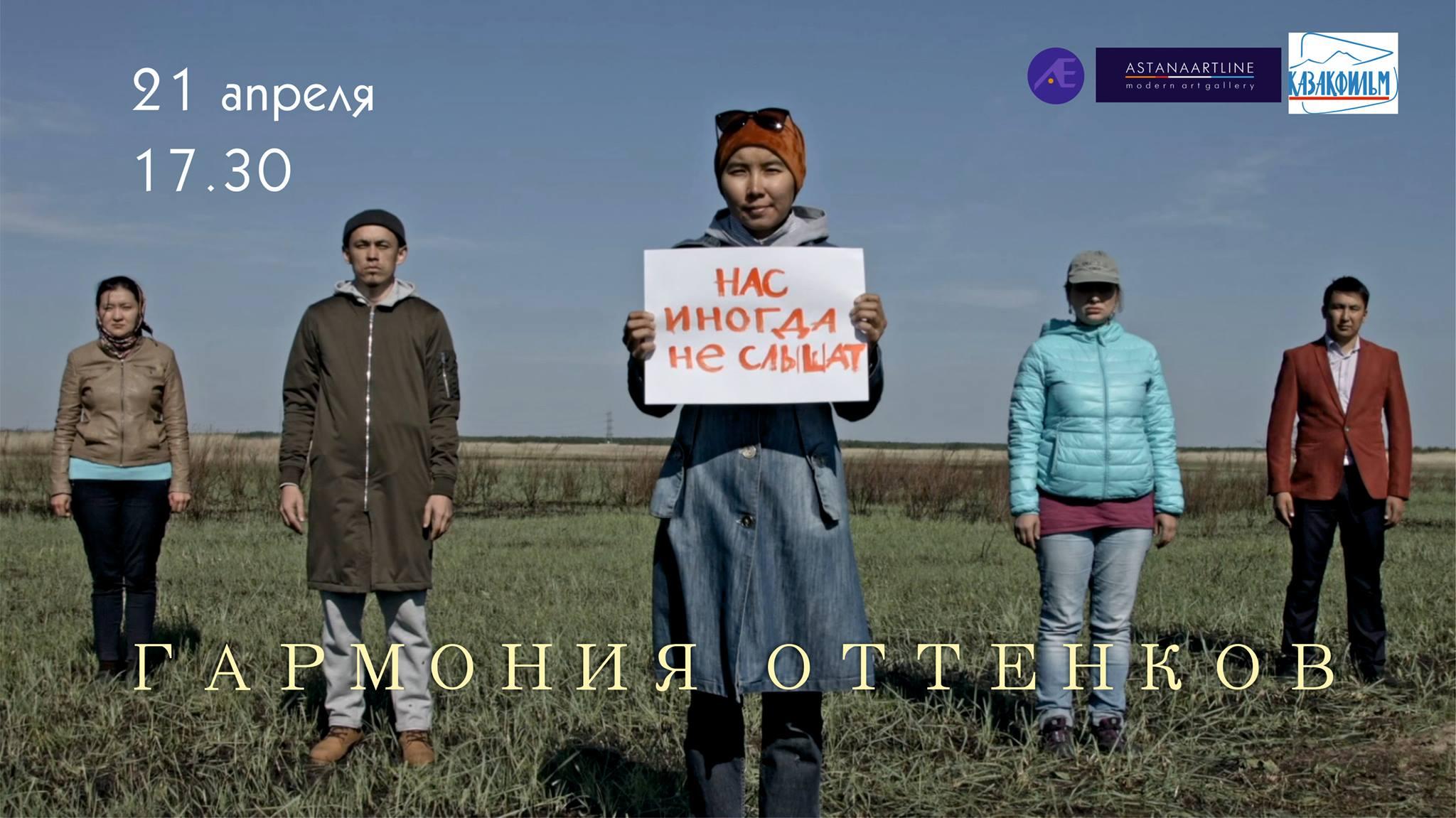 """Показ документального фильма """"Гармония оттенков"""" @ АСТАНА, галерея Artline"""