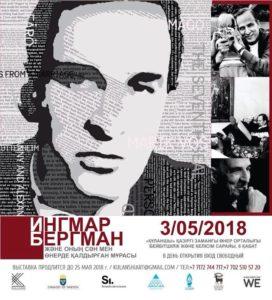 Выставка, посвященная 100-летию Ингмара Бергмана @ Центр современного искусства «Куланши»