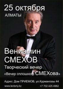 Вениамин Смехов: «Вечер сплошного СМЕХова» @ АЛМАТЫ, Дом приемов
