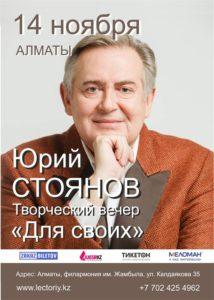 Юрий Стоянов: Творческий вечер «Для своих» @ АЛМАТЫ, Филармония имени Жамбыла