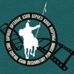 Первый Центральноазиатский Форум документального кино