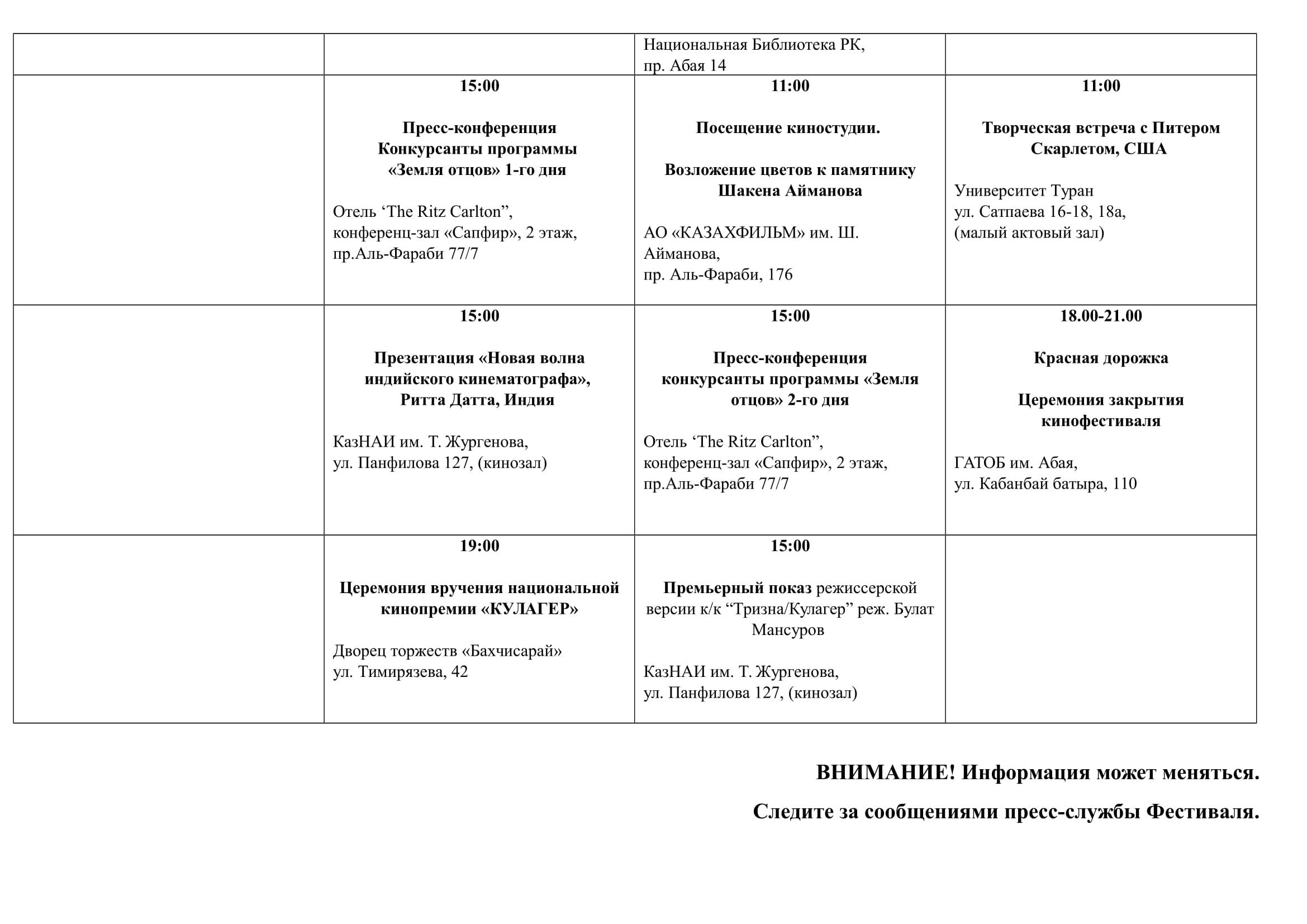 МЕРОПРИЯТИЯ СМИ_рус-2