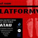 Фестиваль экспериментальных студенческих фильмов ATAU
