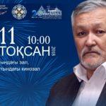 В КазНУИ пройдет кинофестиваль, посвященный киноведу Бауыржану Ногербеку