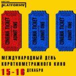 Международный день короткометражного кино в Астане