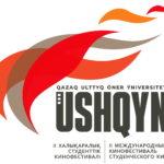 II МКФ «Ұшқын» огласил конкурсную программу