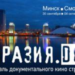 Фестиваль «Евразия.DOC» объявил даты проведения