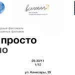Международный фестиваль короткометражного кино