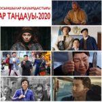 Названы победители премии «Выбор критиков-2020»