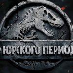 Шестая попытка спасти динозавров