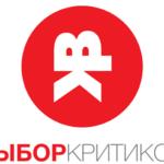 Объявлены номинанты премии «Выбор критиков-2020»